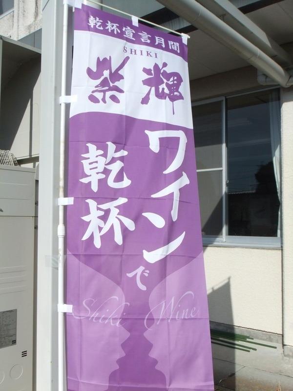 「ワインで乾杯」宣言月間【賛同店で紫輝を飲もう!】