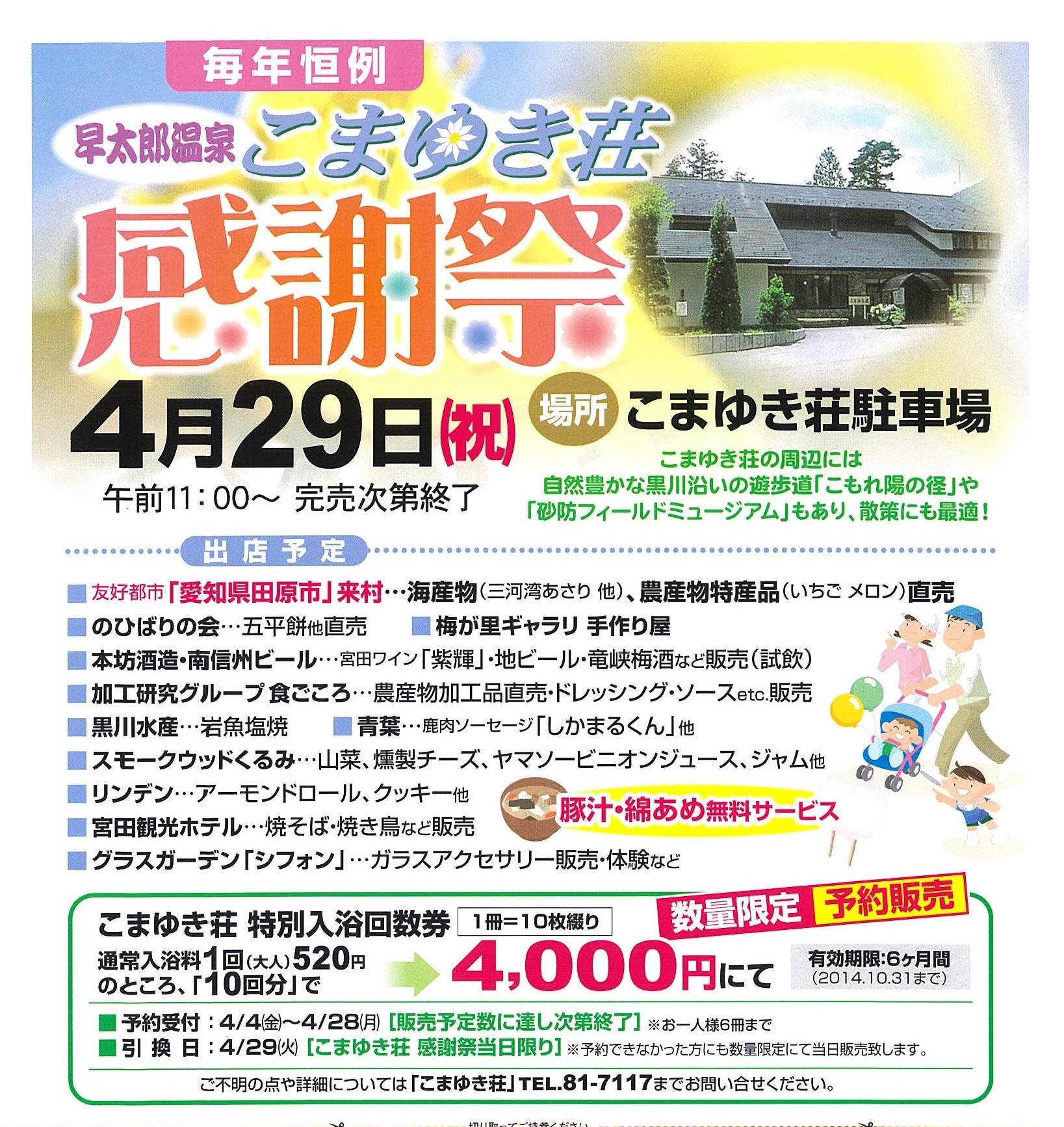 【毎年恒例】4/29こまゆき荘感謝祭やります!!