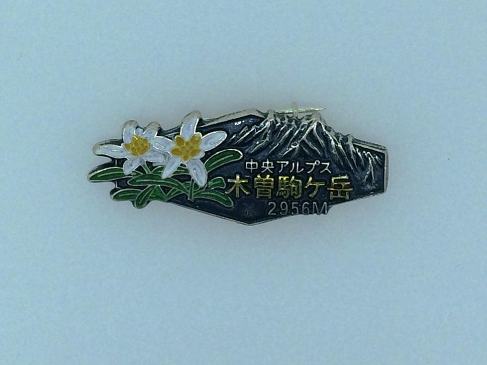 7月27日(日)は信州山の日!木曽駒ヶ岳山荘で記念バッヂをプレゼント!