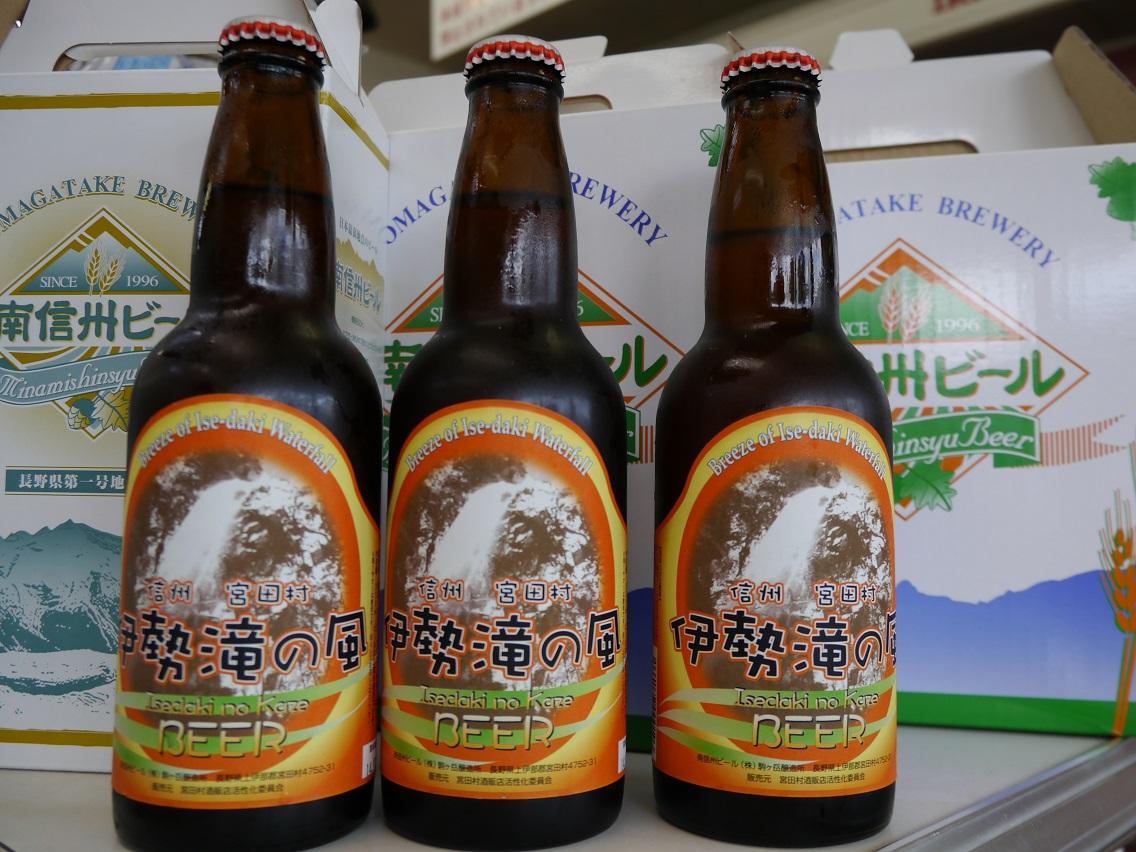 地ビール「伊勢滝の風」販売開始
