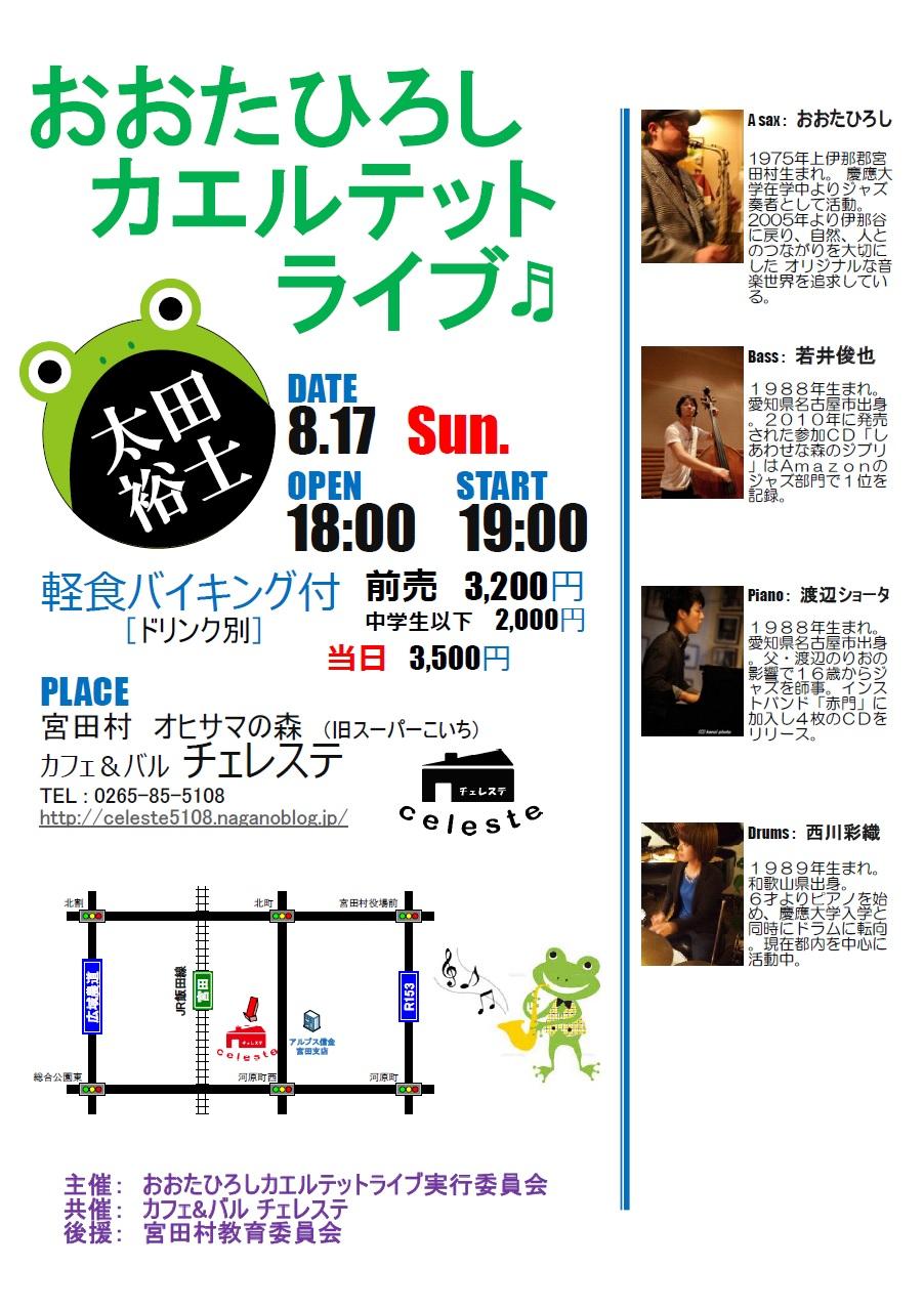 8/17(日) おおたひろしカエルテットライブ♪
