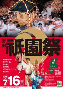 2016宮田村祇園祭A3