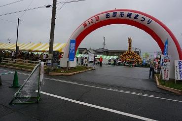 第12回 田原市民まつりに参加(10/26)