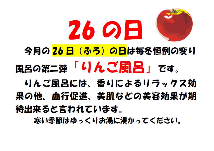 【こまゆき荘】今月も!ふろの日(26日)は変わり風呂!