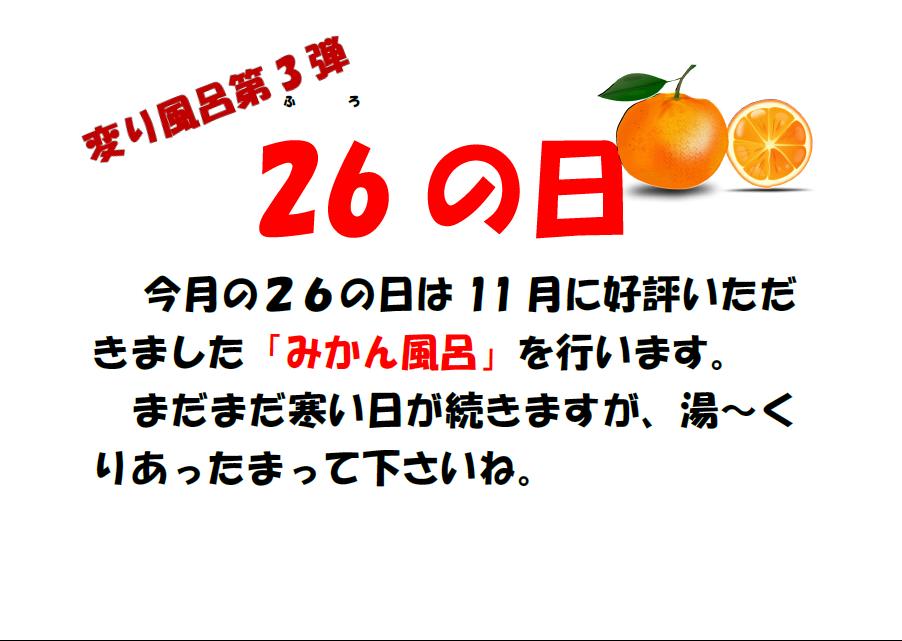 変わり風呂第3弾!1/26はこまゆき荘へ!
