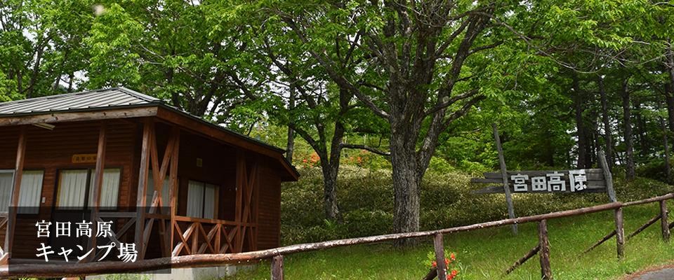 宮田高原キャンプ場