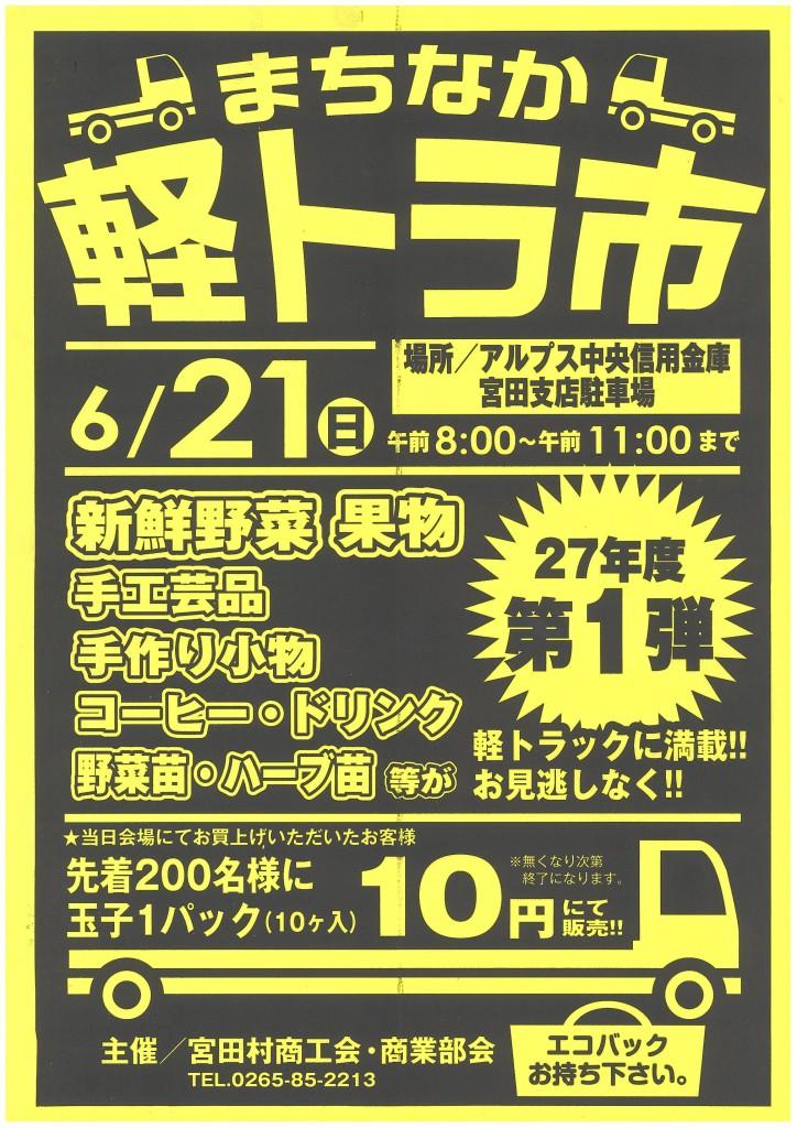 まちなか軽トラ市開催!!