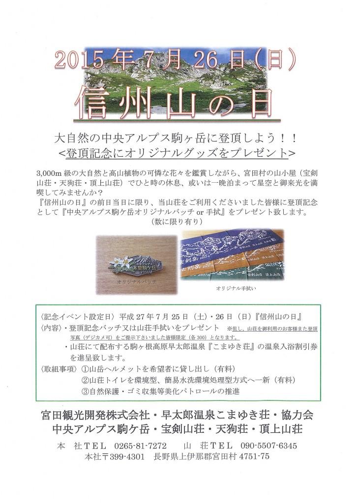 7月26日は信州山の日! 宮田村では25・26日にイベント開催!