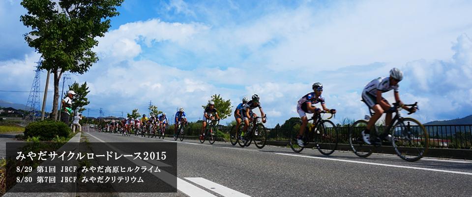 みやだサイクルロードレース2015