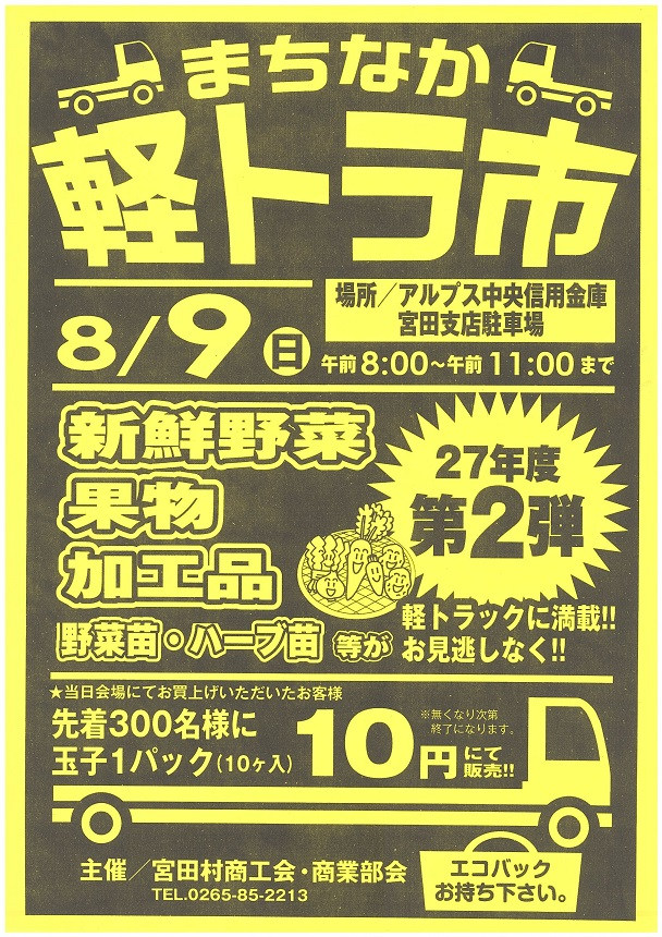 8/9(日)開催!まちなか軽ットラ市!!
