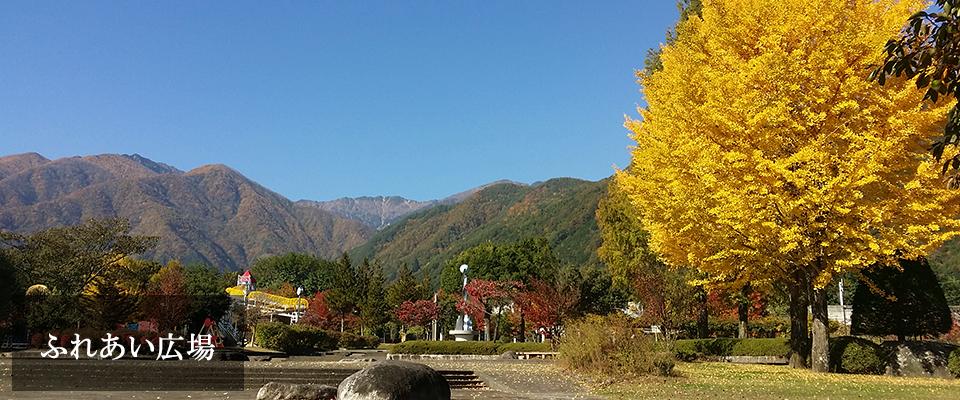 秋のふれあい広場