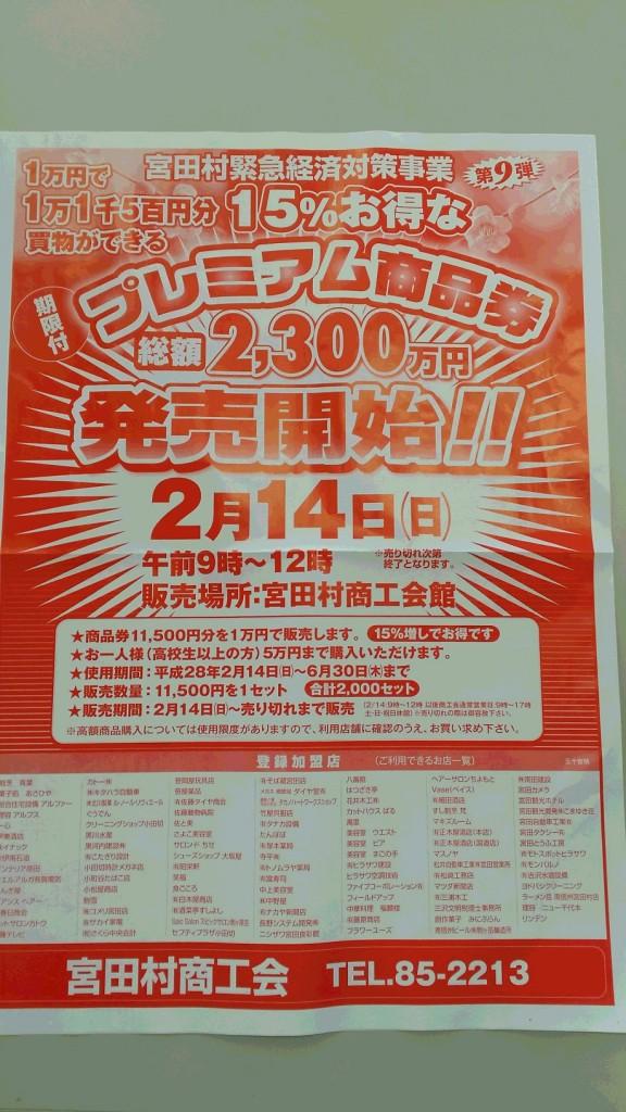 2/14(日)発売!宮田村プレミアム商品券でお得にお買い物♪