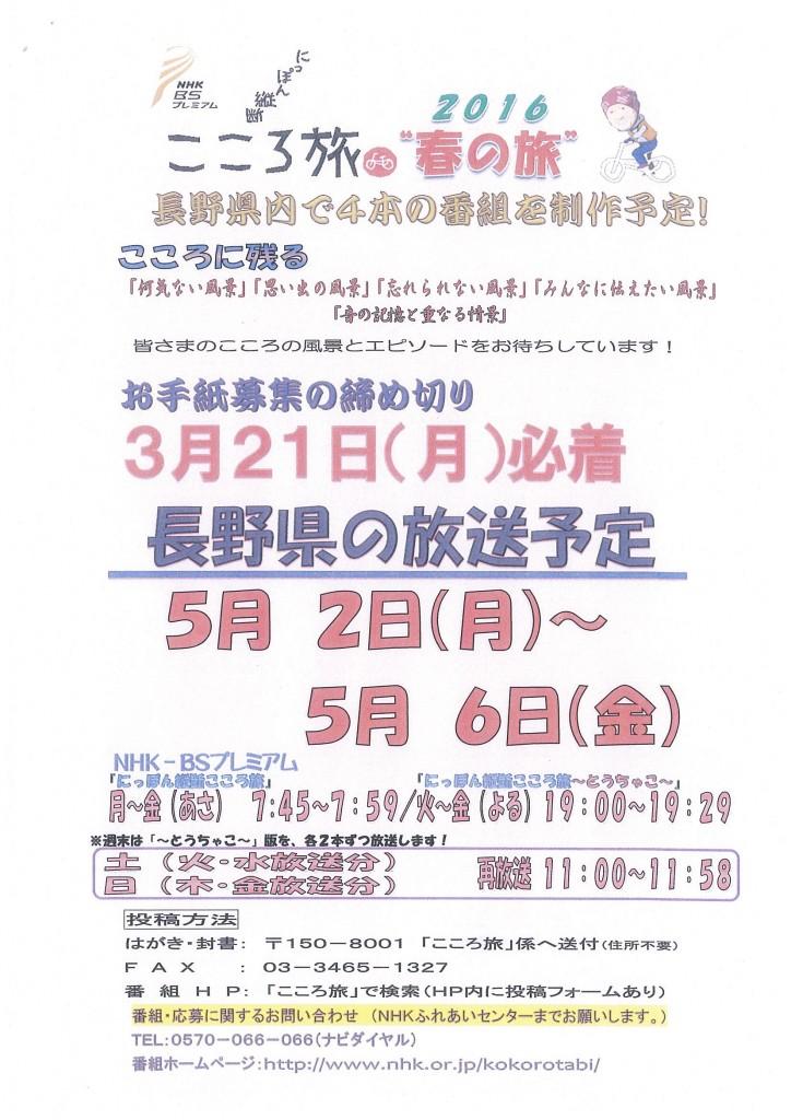 【募集】NHK-BS「こころ旅」宮田村の「こころに残る風景」やエピソードを募集します!