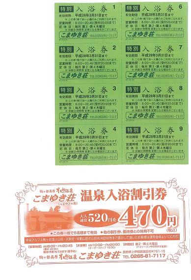 【こまゆき荘よりお知らせ】お手元に残っていませんか?こまゆき荘割引券、3/31まで!