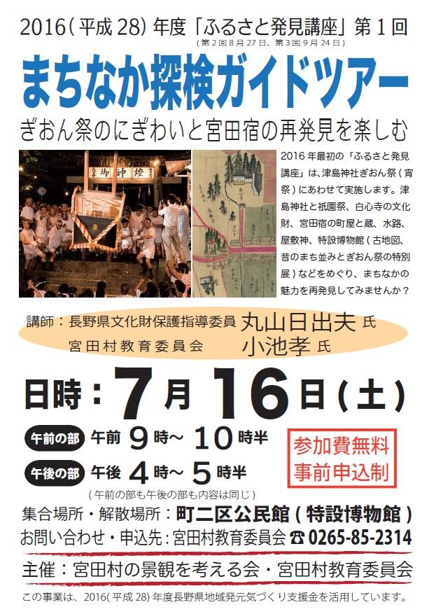 【7/16(土)実施】まちなか探検ガイドツアー参加者募集!