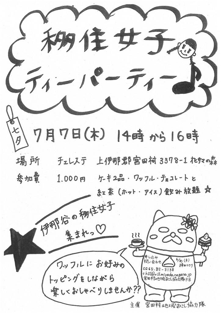 【7/7七夕開催】集まれ!移住系女子ティーパーティー☆