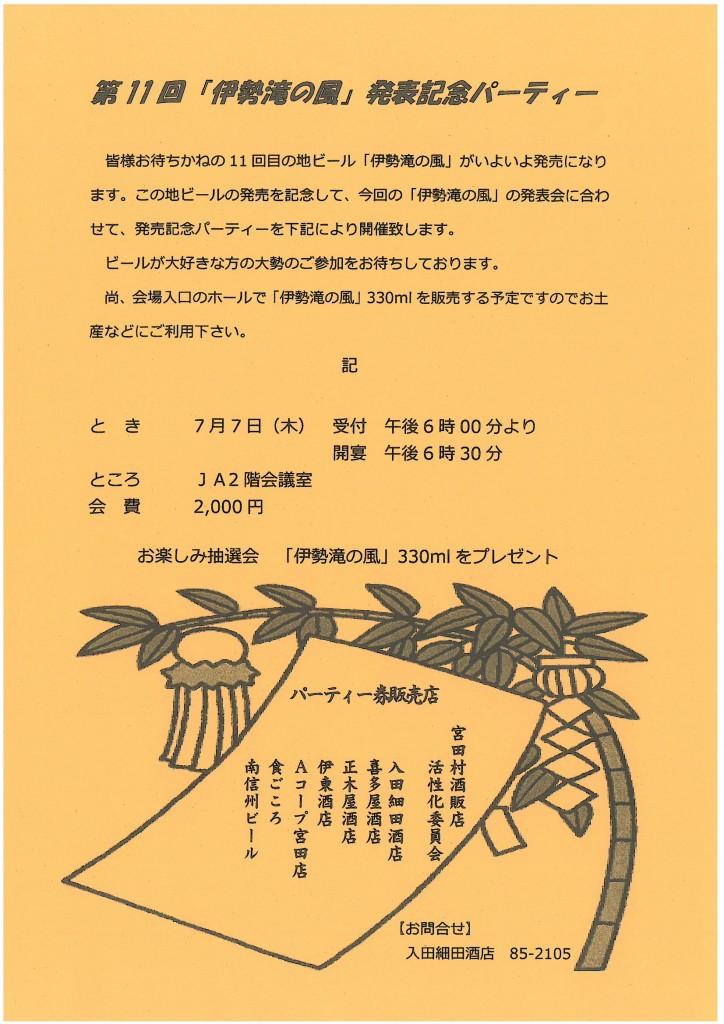 【7/7(木)販売開始!】伊勢滝の風♪発表記念パーティー開催!
