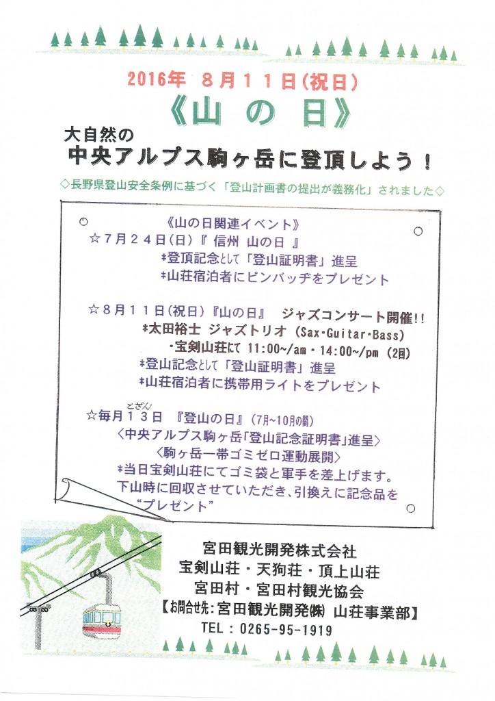 8月11日は山の日! 宝剣山荘でJAZZコンサートをやります♪