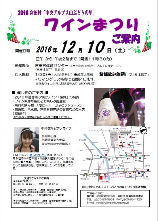 2016宮田村ワインまつりを開催します☆↗↗