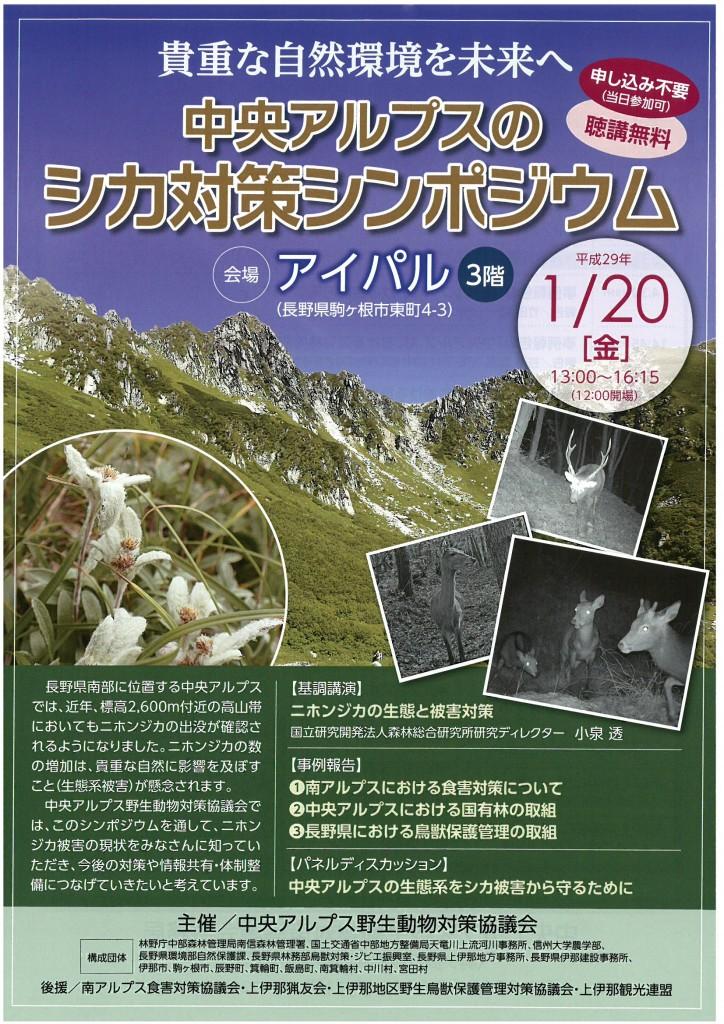 【1/20開催】中央アルプスのシカ対策シンポジウム開催 ~貴重な自然環境を未来へ~