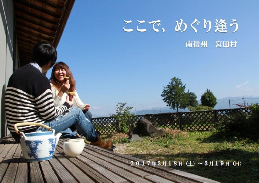 【3/18(土)~19(土)】宮田村男性がお出迎え!「ここで、めぐり逢う」開催☆