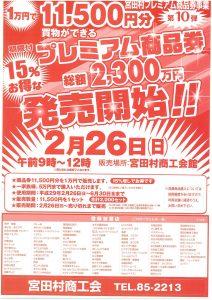 【2/26(日)9時~】プレミアム商品券発売!