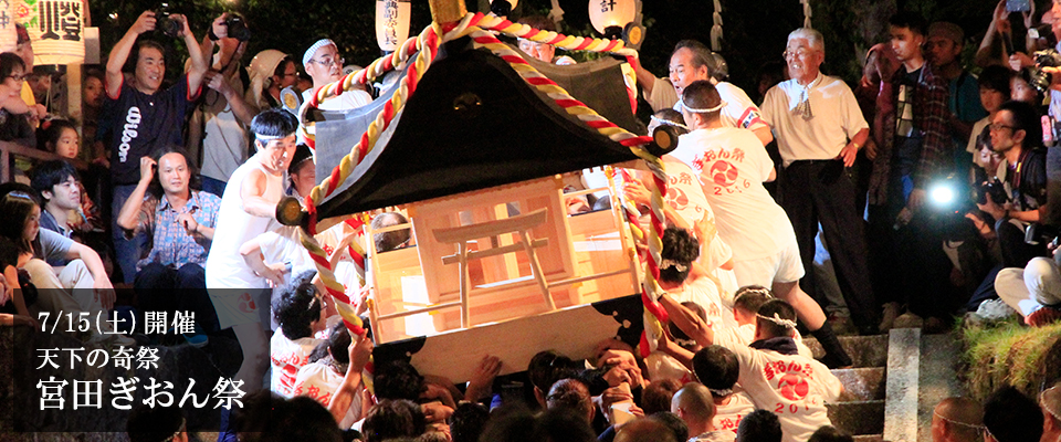 宮田祇園祭