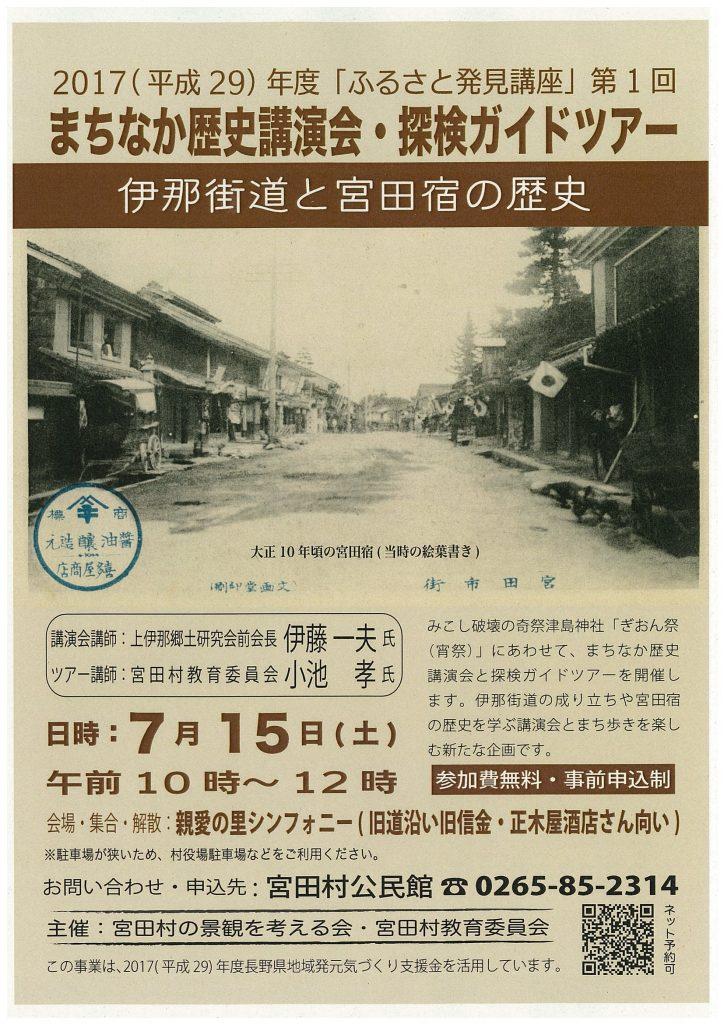 【イベント案内】宮田宿まちなか歴史講演会・探検ガイドツアー