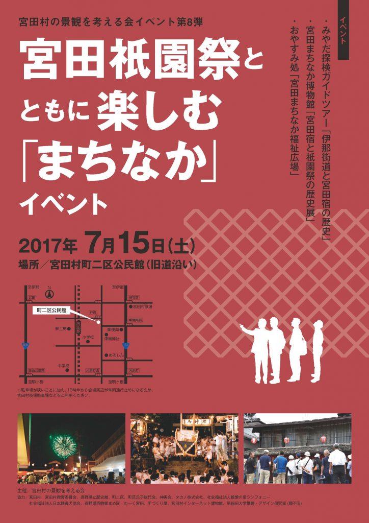 【イベント案内】宮田祇園祭とともに楽しむ「まちなか」イベント
