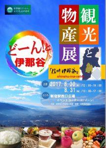 【8/30、31開催】新宿駅西口イベントコーナーにて物産展やります☆