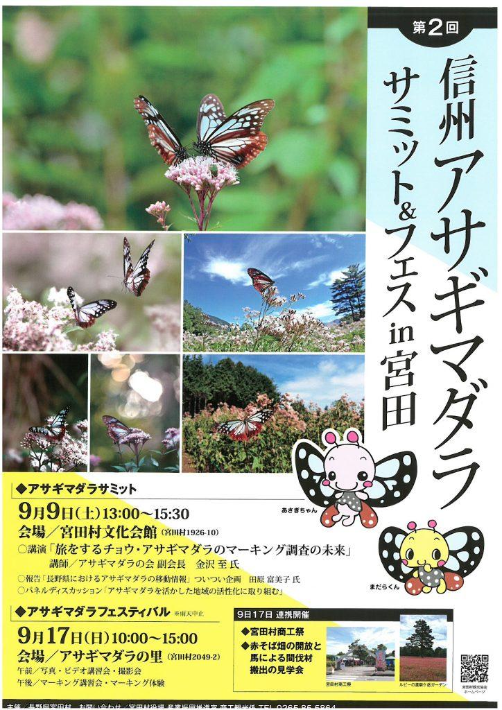 9/9(土)アサギマダラサミット、9/17(日)アサギマダラフェスを開催☆