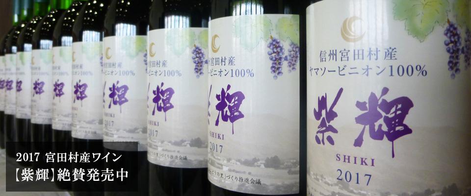 2017宮田村産ワイン 紫輝 絶賛発売中