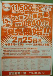 ★2月25日(日)宮田村プレミアム商品券 発売!★