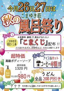 ☆11/26・27はこまゆき荘、秋の風呂祭り♪