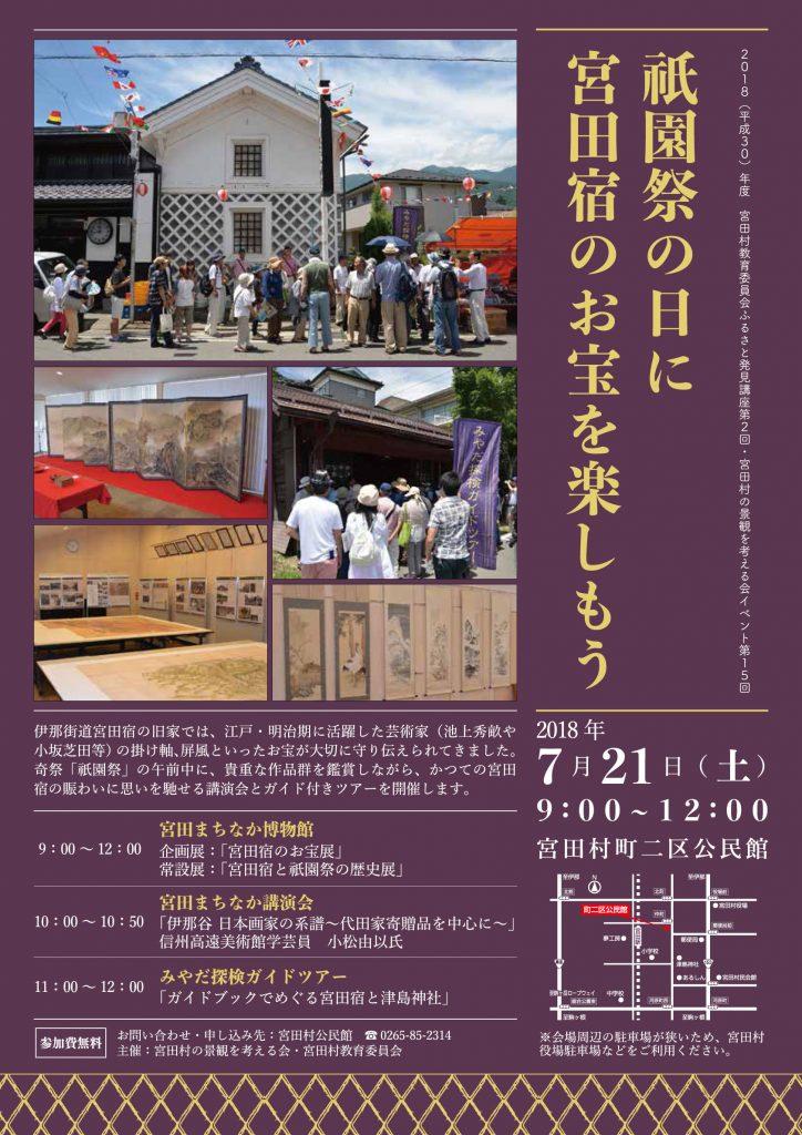来週21日(土)は「宮田祇園祭」