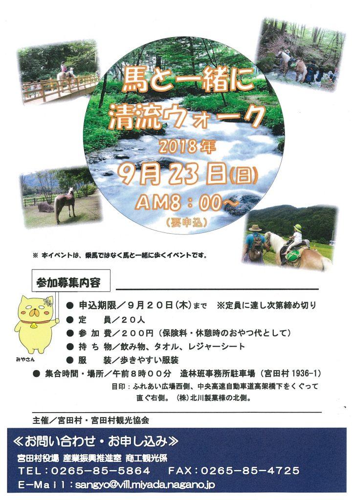 【イベント情報】馬と一緒に清流ウォーク