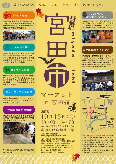 10月13日(土)は宮田市にお出かけ下さい