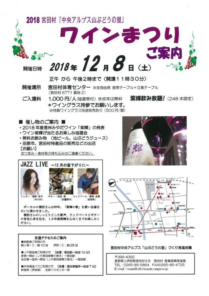2018 宮田村ワインまつりのご案内