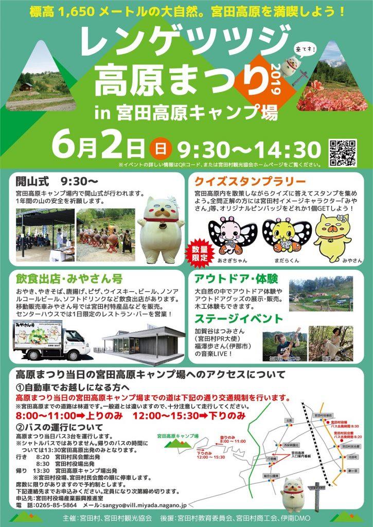 6月2日(日)は宮田高原へ出かけよう♪