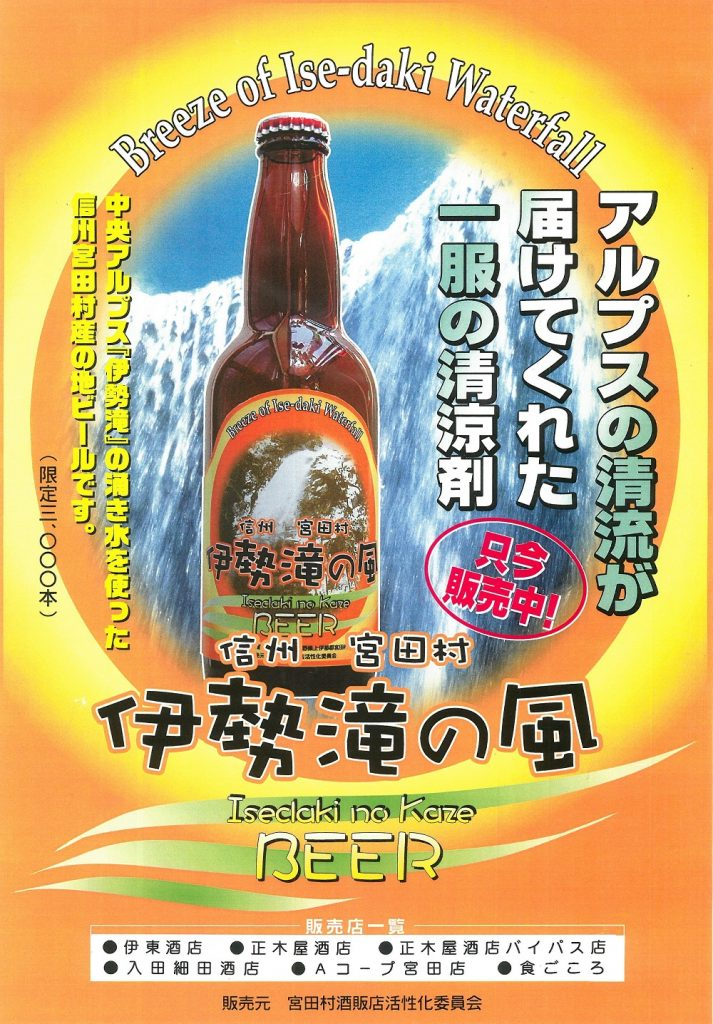急げ!限定地ビール【伊勢滝の風】今年も好評発売中!