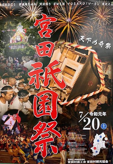 天下の奇祭『宮田祇園祭』