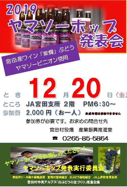 ☆12/20開催!ヤマソーホップ発表会開催☆