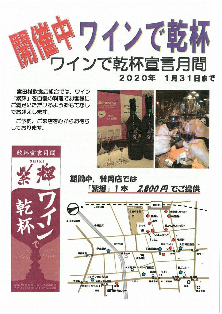 ☆12/7発売☆宮田村産ワイン【紫輝】発売&乾杯宣言月間開始♪
