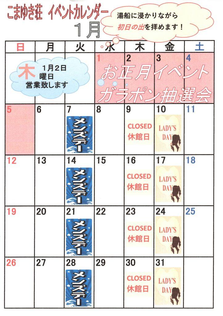 【お知らせ】こまゆき荘1月のイベント情報です☆
