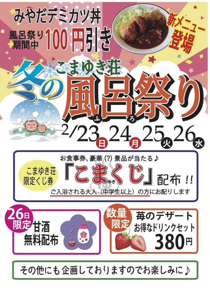 【お知らせ】こまゆき荘「冬の風呂の日祭り」開催