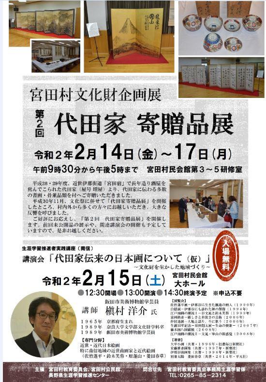 【2/14~17日まで開催】第2回代田家寄贈品展!