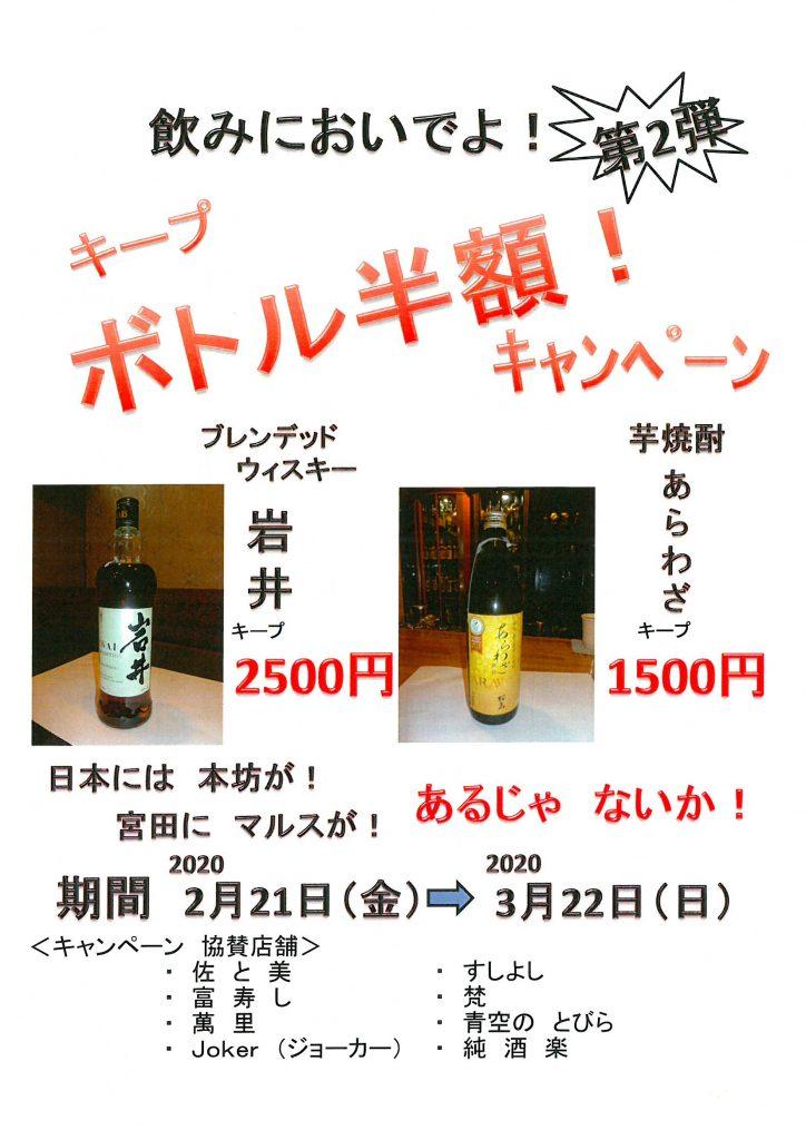 【みんなで宮田で飲もうよ♪】ボトルキープ半額キャンペーン開催!!