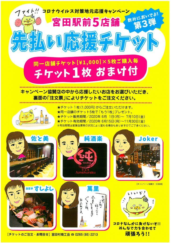 【飲みにおいでよ!】宮田駅前5店舗先払い応援チケット開始☆