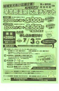 「早太郎温泉応援チケット」販売します