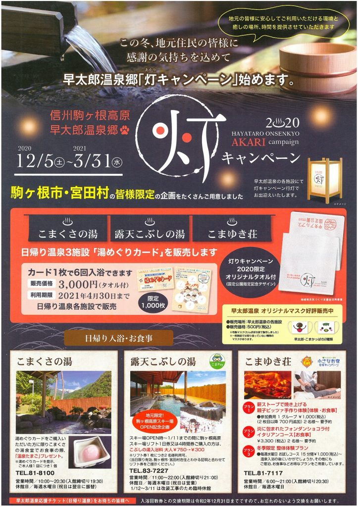 駒ヶ根市・宮田村の皆様限定 早太郎温泉郷「灯キャンペーン」